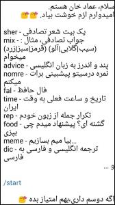 emad bot info